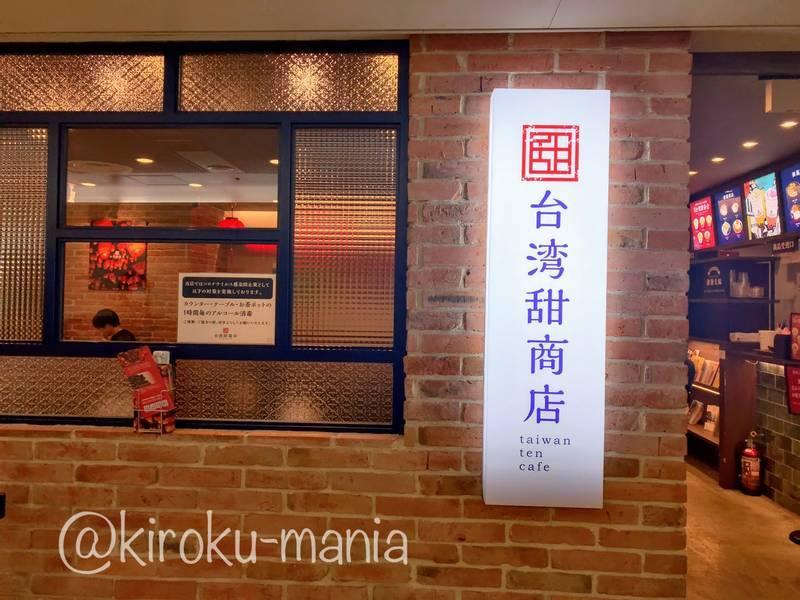 f:id:kiroku-mania:20201126210833j:plain