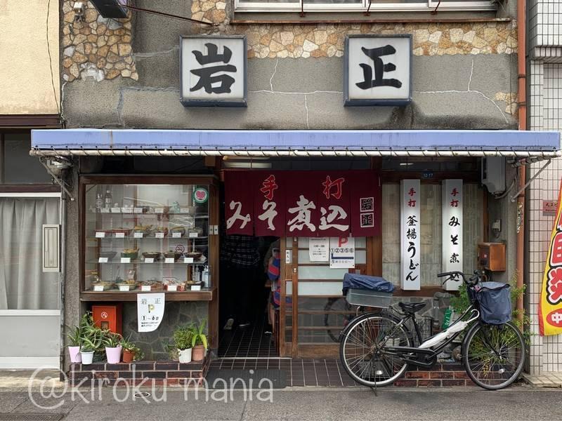 f:id:kiroku-mania:20201208220913j:plain