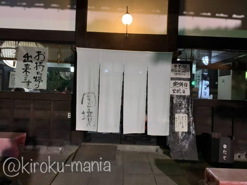 f:id:kiroku-mania:20201217224111j:plain