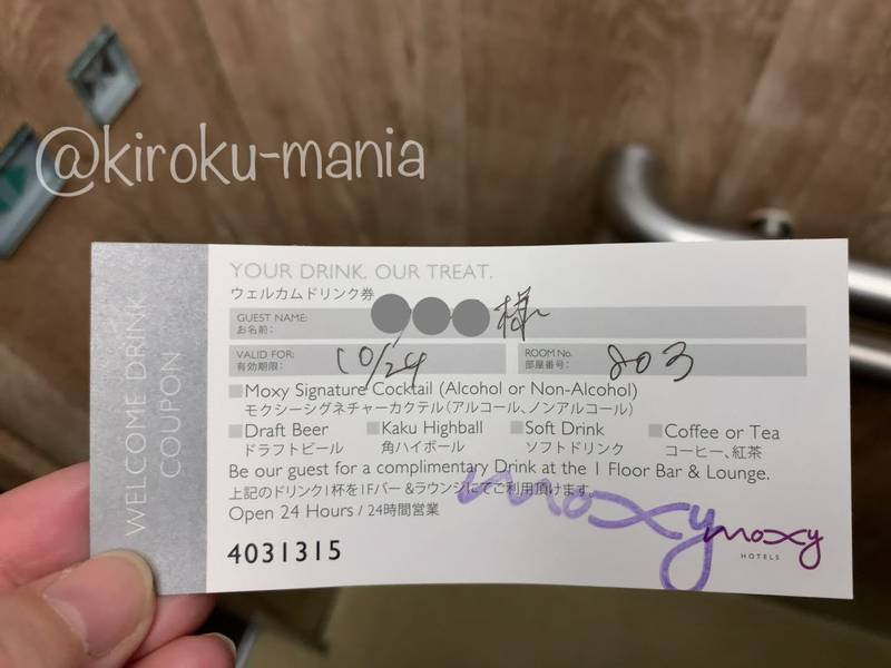 f:id:kiroku-mania:20201220115705j:plain