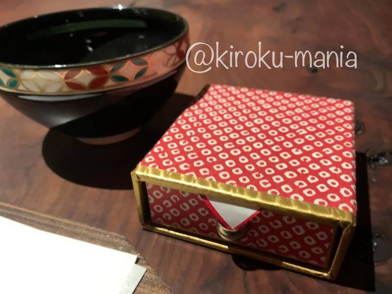 f:id:kiroku-mania:20210109084350j:plain