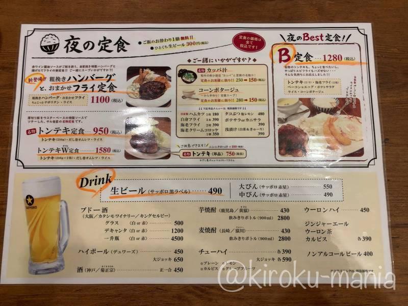 f:id:kiroku-mania:20210114214039j:plain