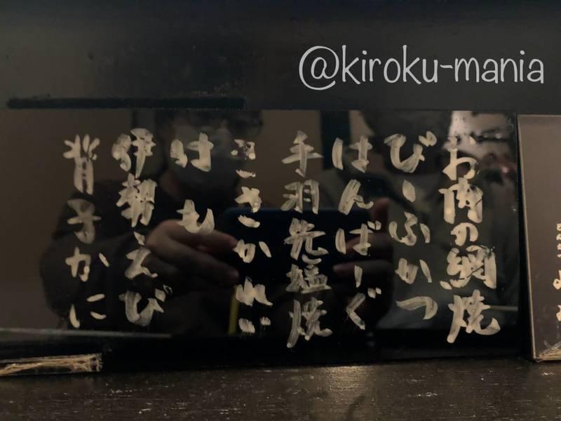 f:id:kiroku-mania:20210119215647j:plain