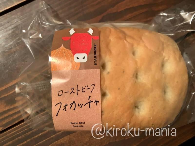f:id:kiroku-mania:20210121233011j:plain