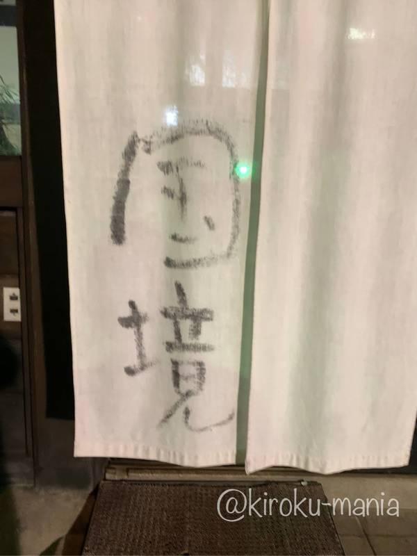 f:id:kiroku-mania:20210123090707j:plain
