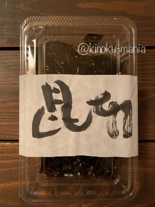 f:id:kiroku-mania:20210123090745j:plain