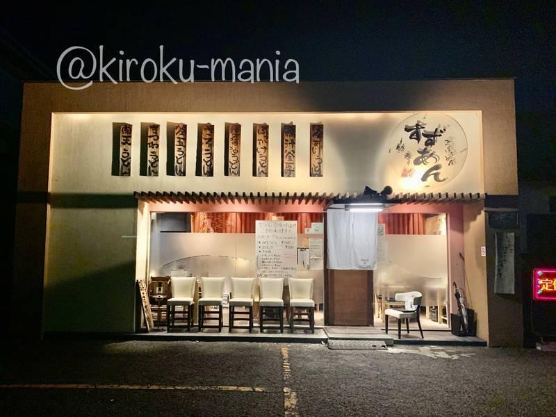 f:id:kiroku-mania:20210123093913j:plain