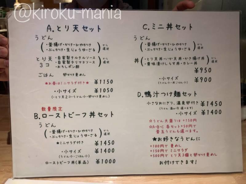 f:id:kiroku-mania:20210123093919j:plain