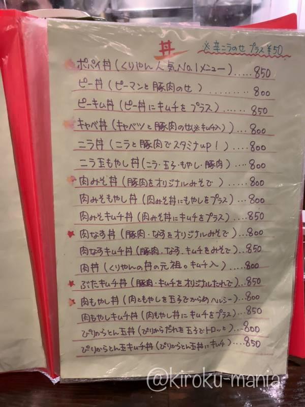 f:id:kiroku-mania:20210218213327j:plain