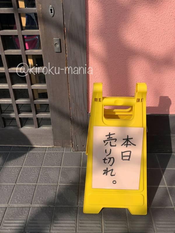 f:id:kiroku-mania:20210225205952j:plain