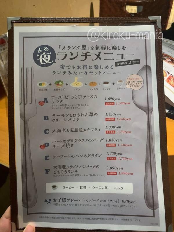 f:id:kiroku-mania:20210313110850j:plain