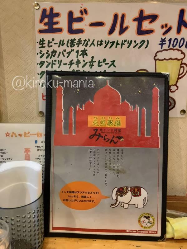f:id:kiroku-mania:20210318000013j:plain