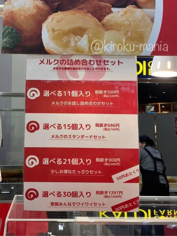 f:id:kiroku-mania:20210321141758j:plain
