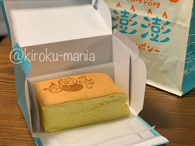 f:id:kiroku-mania:20210412235037j:plain