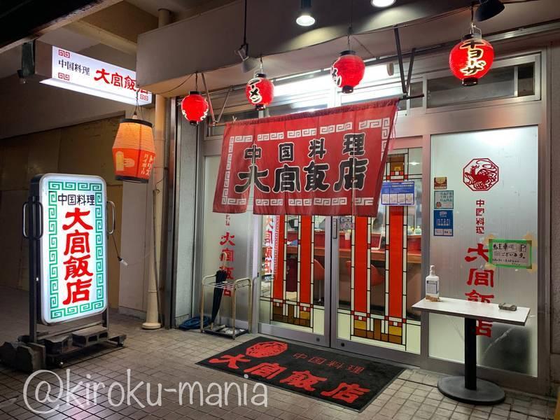 f:id:kiroku-mania:20210415233933j:plain