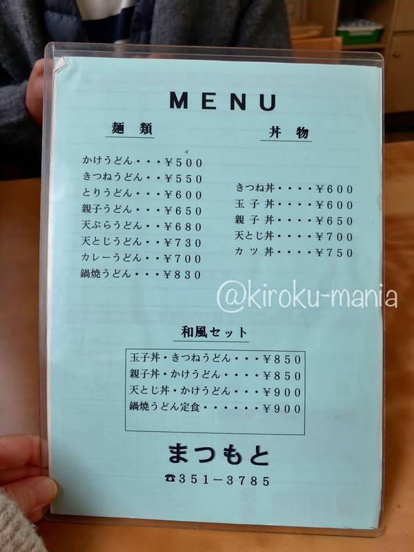f:id:kiroku-mania:20210502145830j:plain