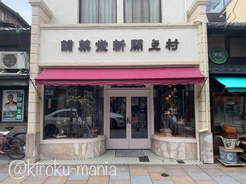 f:id:kiroku-mania:20210504073545j:plain