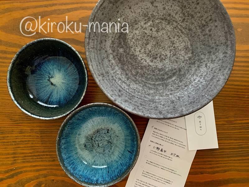 f:id:kiroku-mania:20210504074551j:plain