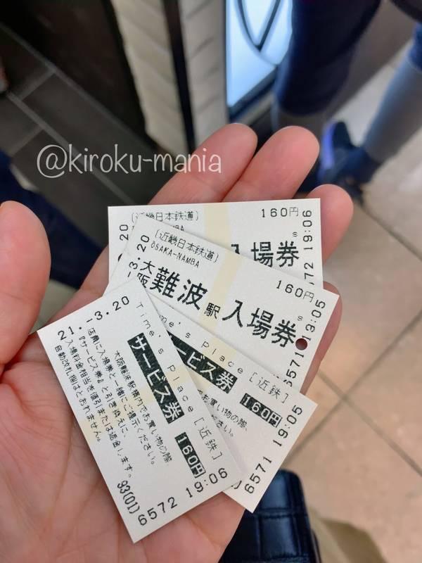 f:id:kiroku-mania:20210527233953j:plain