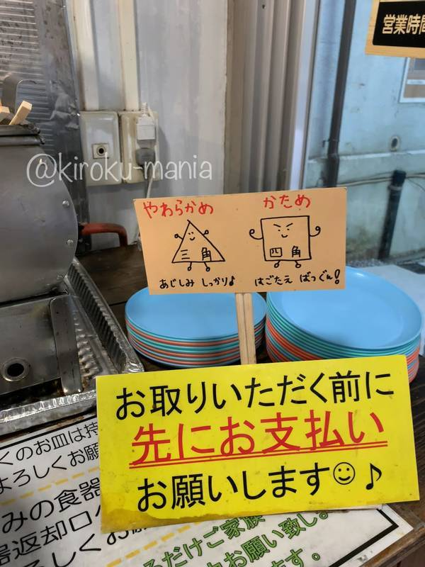 f:id:kiroku-mania:20210604000538j:plain