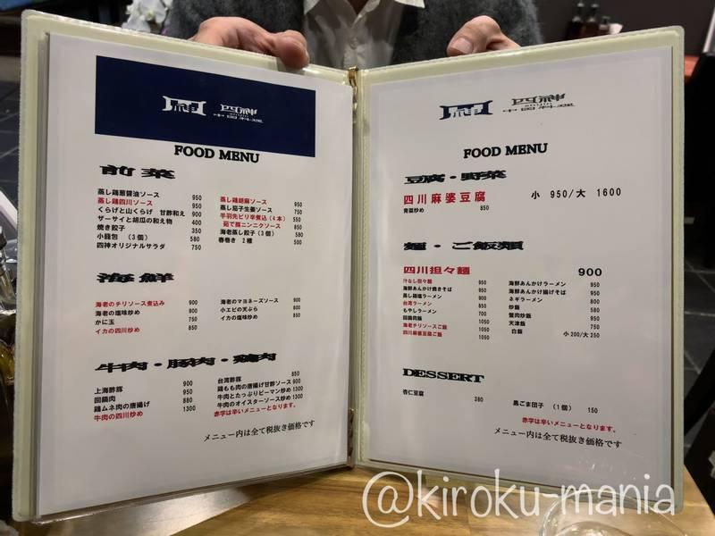 f:id:kiroku-mania:20210606090940j:plain
