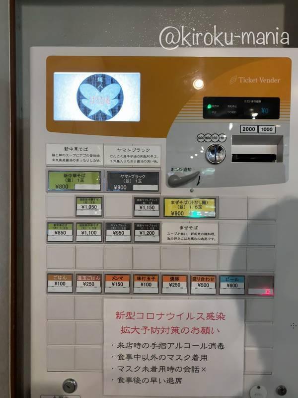 f:id:kiroku-mania:20210606091514j:plain