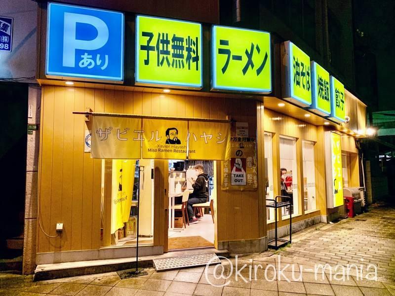 f:id:kiroku-mania:20210614220155j:plain