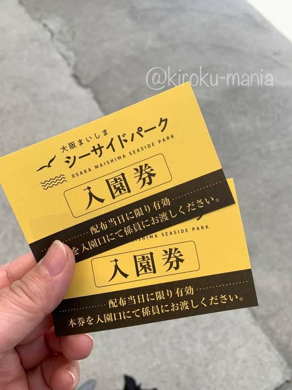 f:id:kiroku-mania:20210714151520j:plain