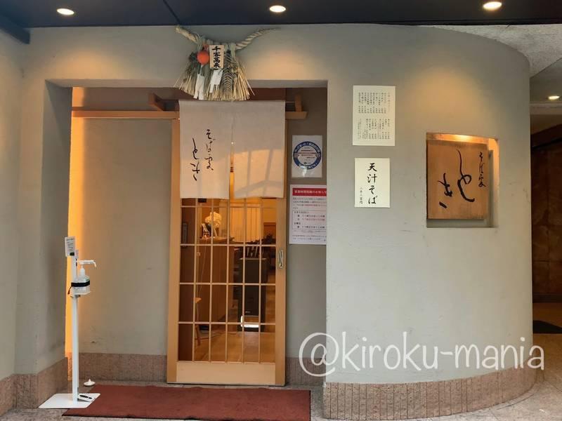 f:id:kiroku-mania:20210714152958j:plain