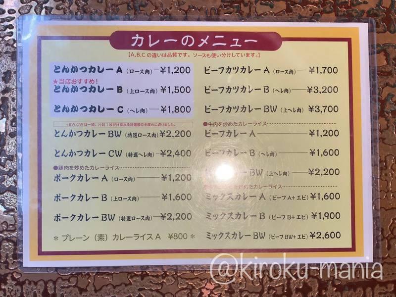 f:id:kiroku-mania:20210717102359j:plain
