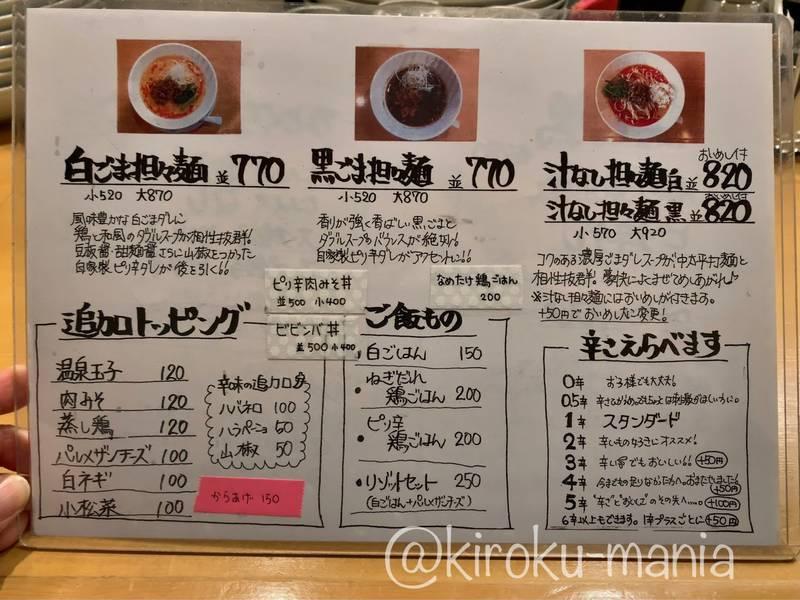 f:id:kiroku-mania:20210719231424j:plain