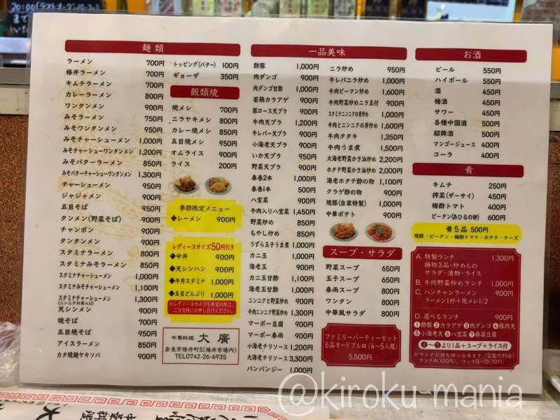 f:id:kiroku-mania:20210801231928j:plain