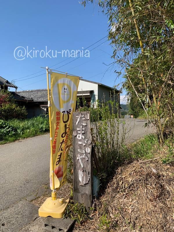 f:id:kiroku-mania:20210802234127j:plain
