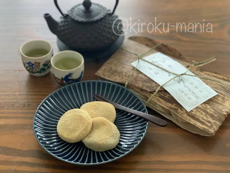 f:id:kiroku-mania:20210912225429j:plain