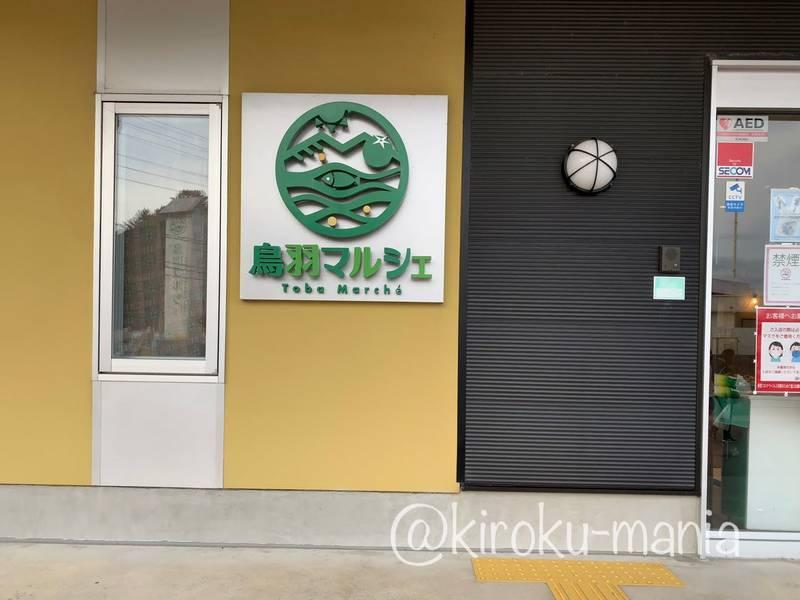 f:id:kiroku-mania:20210912230859j:plain