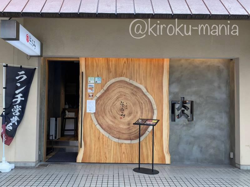 f:id:kiroku-mania:20210913231133j:plain