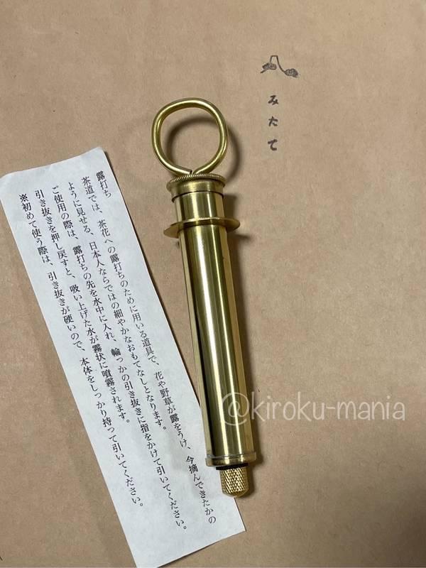 f:id:kiroku-mania:20211006161248j:plain
