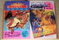 攻略本 ワルキューレの冒険、ドラゴンバスター2