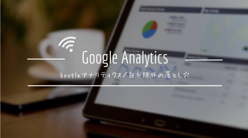 「Googleアナリティクス」アイキャッチ