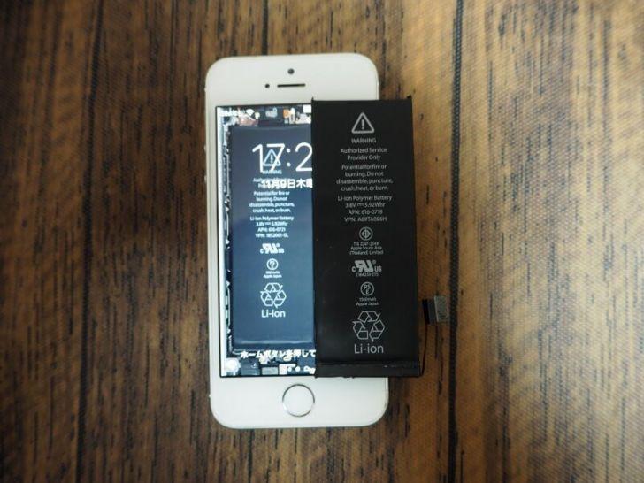スケルトン壁紙とバッテリーの大きさ比較