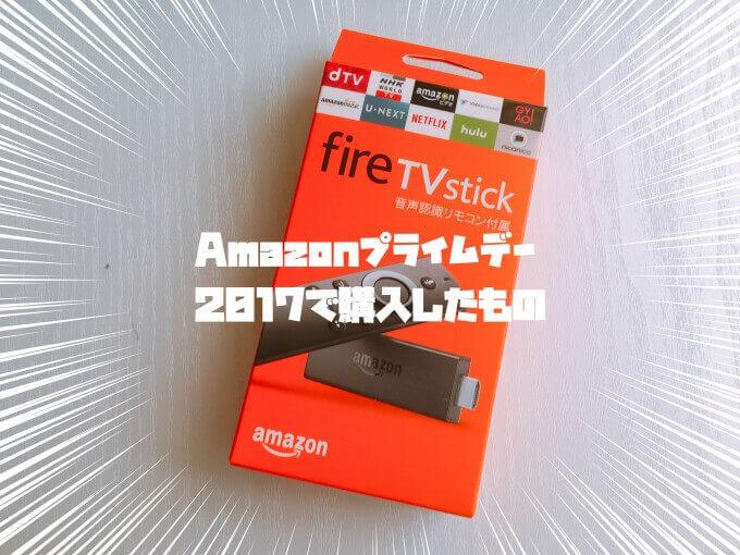 Amazon Fireスティックのアイキャッチ