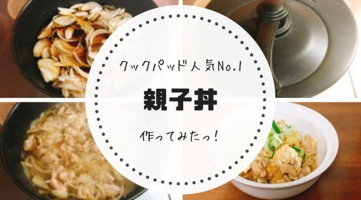「親子丼」アイキャッチ