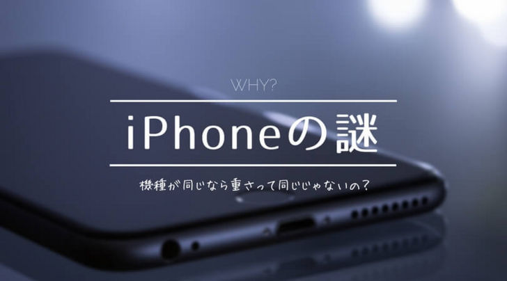 「iPhoneの謎」