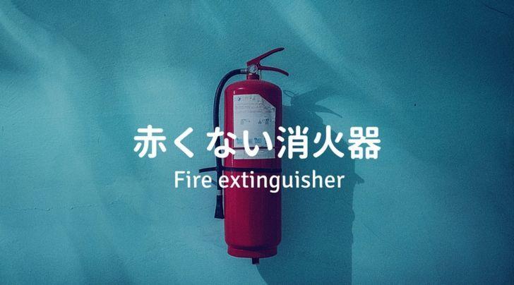 消火器のアイキャッチ