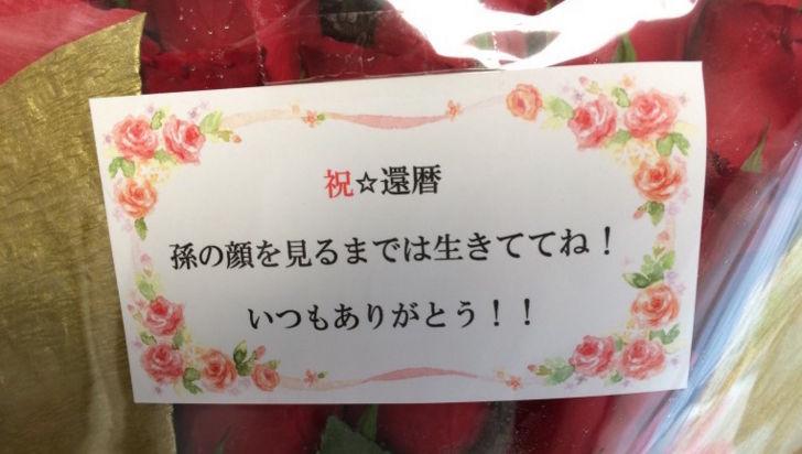 バラにそえるメッセージカード
