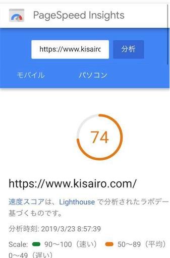 f:id:kisairo:20190323095329j:image