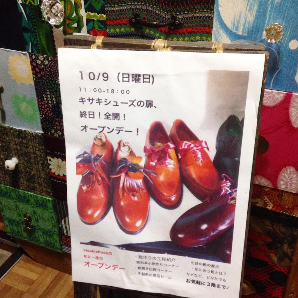 f:id:kisakishoes:20161014013837j:image