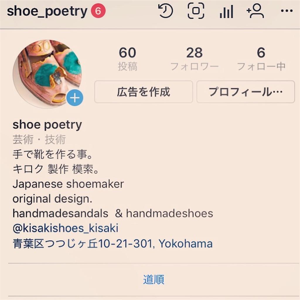 f:id:kisakishoes:20180809183929j:image