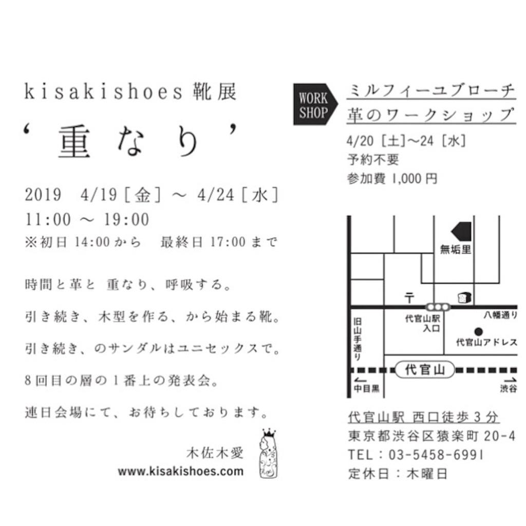 f:id:kisakishoes:20190404093400j:image