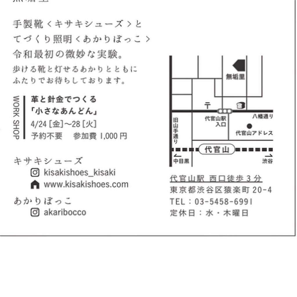 f:id:kisakishoes:20200523075532j:image